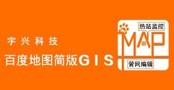 百度地图简版GIS系统