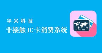 非接触IC卡消费系统