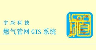 燃气管网GIS