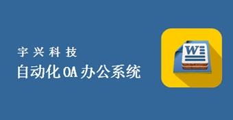 自动化OA办公系统(上)